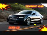 Тюнинг фар Audi A7 установка Hella 3R