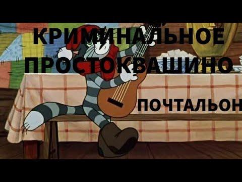 Криминальное Простоквашино Почтальон СУБТИТРЫ