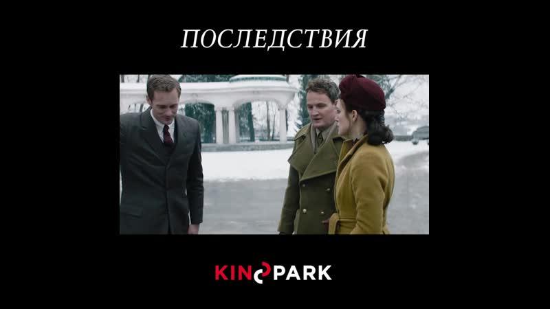 «Последствия» - уже в Kinopark!