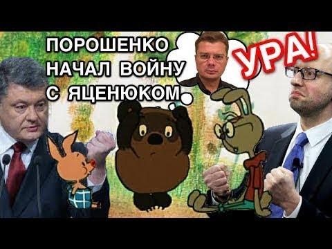 Семченко: Порошенко начал мочить Кролика и его команду