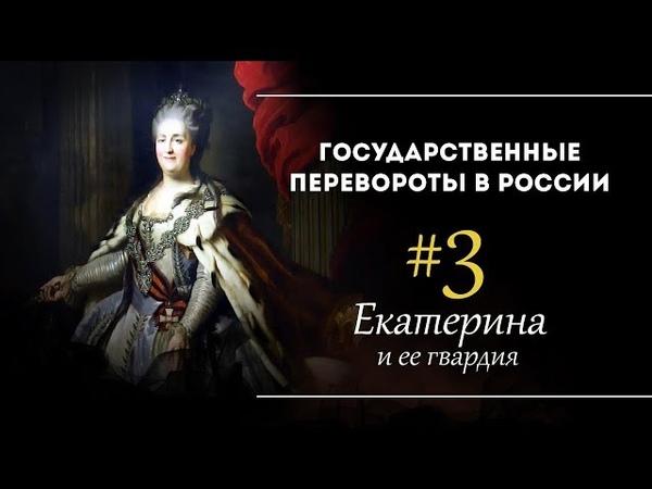 Екатерина и ее гвардия