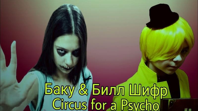Клип по Непете | Баку Пожиратель Снов Билл Шифр | Circus for a Psycho