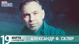 Александр Ф. Скляр в гостях у Ксении Стриж (Стриж-Тайм, Радио Шансон)
