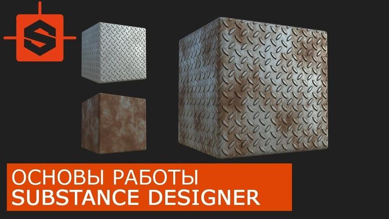 Основы Substance Designer на русском Уроки для начинающих Сабстенс Дизайнер Часть 4