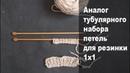 Аналог тубулярного набора петель для резинки 1х1