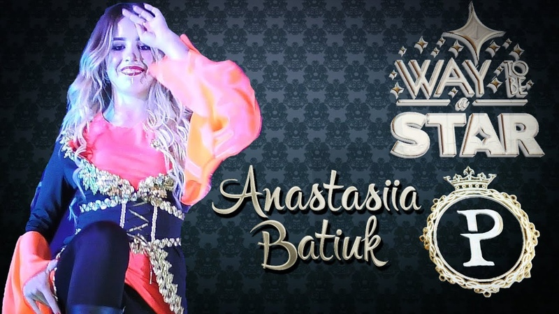 Way to be a STAR ☆ Ukraine ★2018★ Crown ⊰⊱ Anastasiia Batiuk