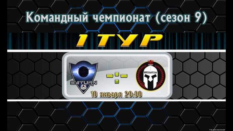 Чемпионат (9-ый сезон), 1-ый тур : 10.01.16.: Сатурн - Непобедимые.