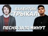 Валентин Стрыкало - Песня за 10 минут (НА КОЛЕНКЕ)