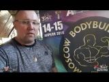 Приглашение на 2018 MOSCOW BODYBUILDING CUP