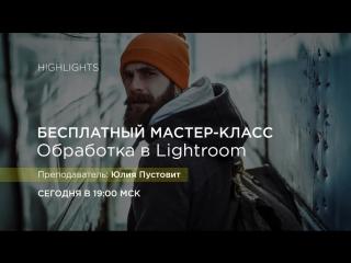 Урок по обработке фотографий в Lightroom- live