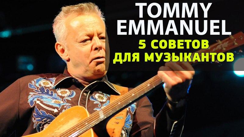 Томми Эммануэль 5 советов гитаристам Tommy Emmanuel урок гитары смотреть онлайн без регистрации