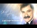Вечер памяти Александра Тихановича «Жизнь – прекрасный миг»