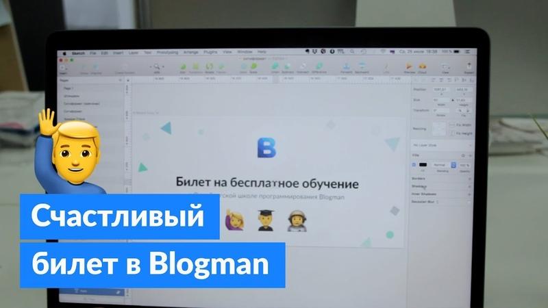 Счастливый билет в Blogman