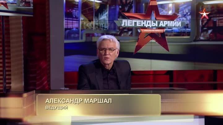 Легенды армии 18 Василий Чуйков 2016 Документальный история биография военный
