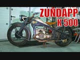 Мотоцикл Zundapp K 500. Мотоциклы под реставрацию
