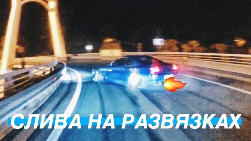 НА РАЗВЯЗКАХ. ДРИФТ В ТЕМНОТЕ. feat S14 и CHASER 100 Дрифт Стилов CArs HAppy Japan D1 Rds Borsh Ee Нелегал Лихач Imagine