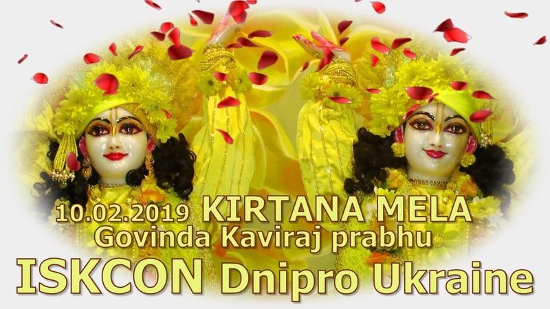 10.02.2019 KIRTANA MELA Govinda Kaviraj prabhu ISKCON Dnipro Ukraine