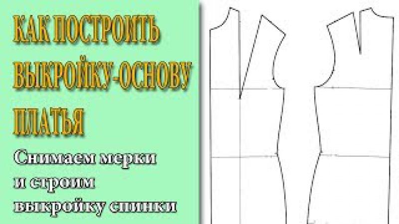 Снятие мерок для платья