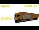 Конвой в Euro Truck Simulator 2 от Альянс-Логистик 15.01.19