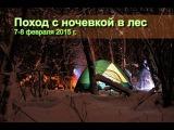 Поход с ночевкой в лес 7 8 февраля 2015