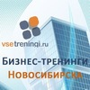 » Бизнес-тренинги Новосибирска