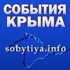 СОБЫТИЯ КРЫМА информационный портал
