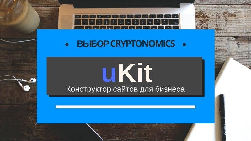 Лучшие ICO 2018 uKit Конструктор сайтов для бизнеса