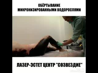 Обертывание микронизированными водорослями в Донецке