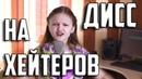 Крутой ДИСС на ХЕЙТЕРОВ от Ксении Левчик   Реально - ДОСТАЛИ