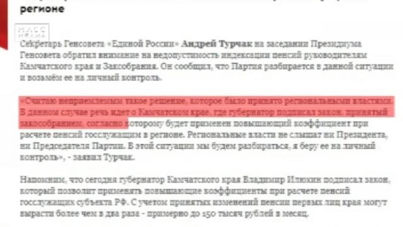 13 04 18 Считаю неприемлемым такое решение секретарь Генсовета ЕР о пенсиях камчатских чиновников ⠀ На недопустимость и
