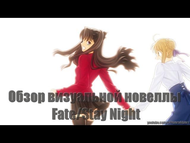 С чего начинался Fate/обзор визуальной новеллы Fate/Stay Night