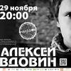 29 ноября: Алексей ВДОВИН в клубе PINTAGON