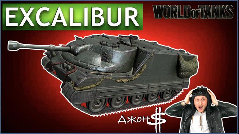 World of Tanks Выполняем Л Б З на танк Excalibur