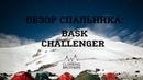 Спальник BASK Challenger