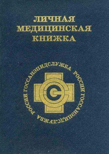 Аттестация в медицинской книжке где ставят в Москве Хорошёво-Мневники
