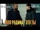 Моя Родина это ты VatanimSensin 51серия AyTurk рус суб 720р