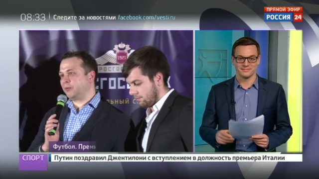 Новости на Россия 24 • Джентльмен года: в номинации Золотой микрофон награду получили Илья Казаков и Владимир Стогниенк