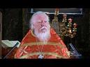 Протоиерей Димитрий Смирнов. Проповедь о поминовении усопших, теории Дарвина и подготовке к смерти
