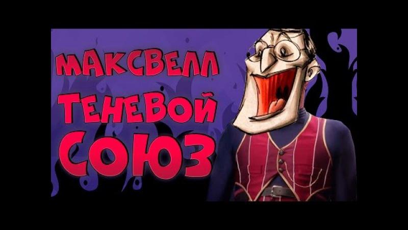 DONT STARVE МАКСВЕЛЛ ТЕНЕВОЙ СОЮЗ