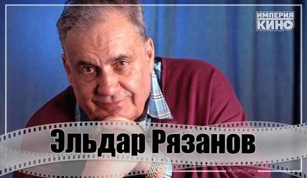 9 шедевральных фильмов легендарного кинорежиссёр Эльдара Рязанова.