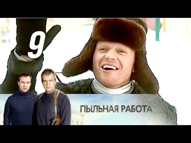 Пыльная работа 9 серия Криминальный детектив 2013 @ Русские сериалы