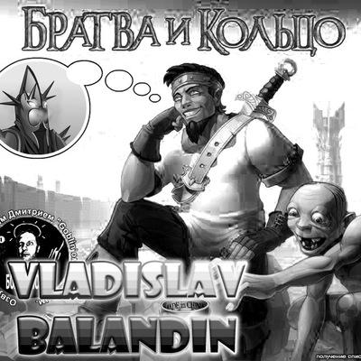 Влад Баландин, 5 марта , Москва, id166916763