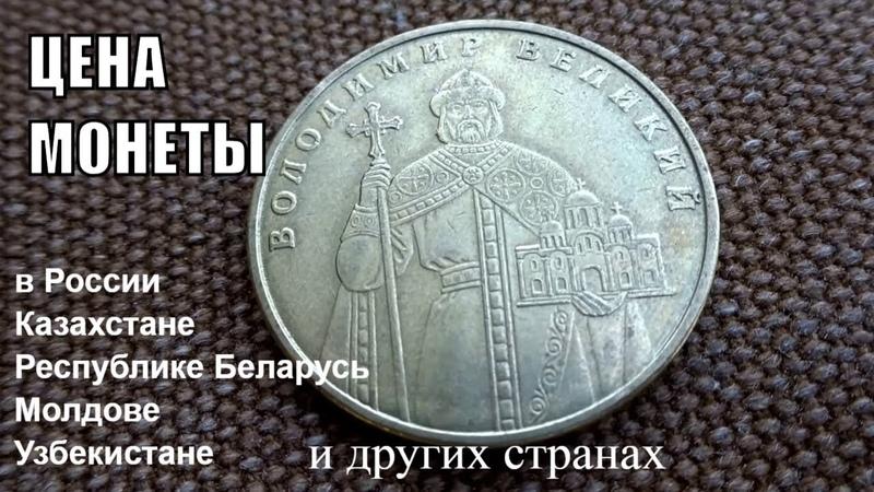 Сколько стоит 1 гривна Владимир Великий 2012 года