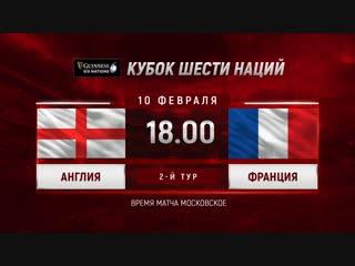 Англия - Франция. Кубок Шести Наций 2 тур