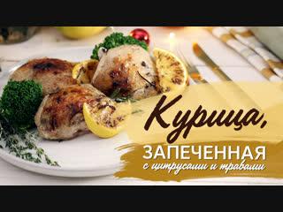 Курица, запеченная с цитрусами и травами Рецепты Bon Appetit