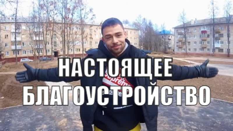 Благоустройство в Обнинске