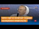 КПРФ и ЛДПР не исключают создания коалиционного правительства