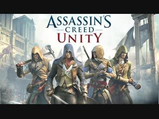 Assassins Creed Unity E3 2014 Cinematic Trailer