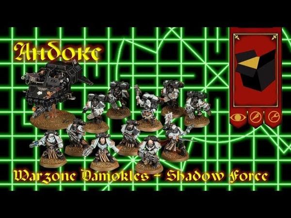 Мастерская Эпизод№49 - Анбокс Warzone Damokles - Shadow Force