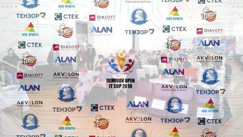 DEMIDOV OPEN IT CUP 2019 Чемпионат по спорт.программированию Ярославль ЯрГУ